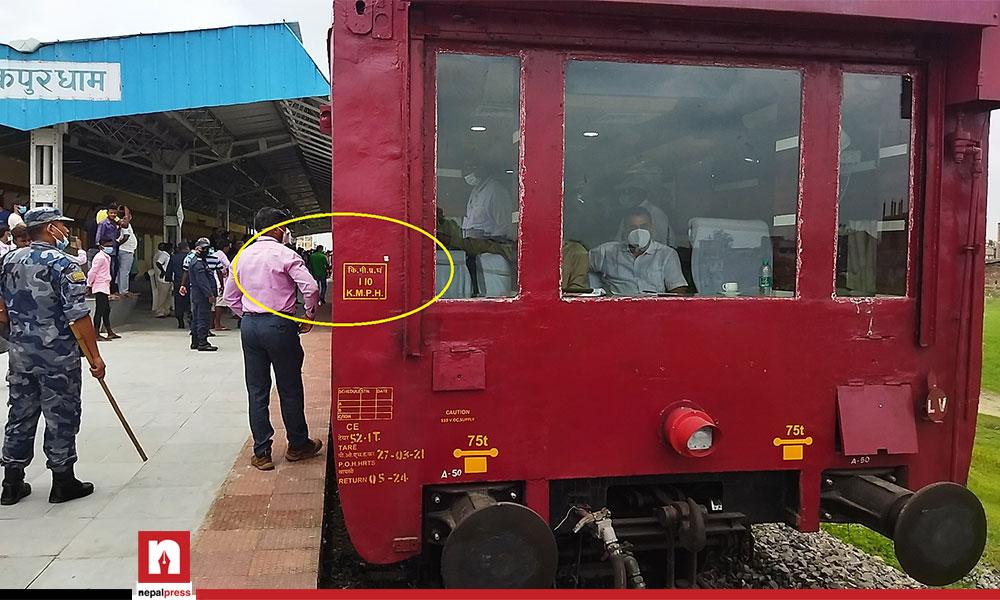 जनकपुर-जयनगर रेल्वे लिकको परीक्षण सफल, प्रतिघण्टा १२० किलोमिटर कुदेकोमा शंका