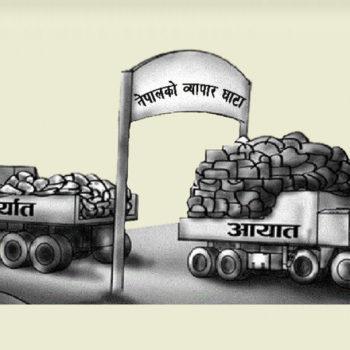 नेपाल-बङ्गलादेश व्यापार : आयात बढी, निर्यात कम