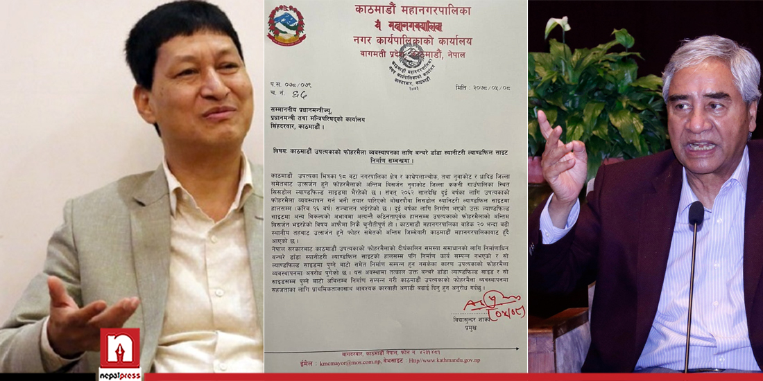 फोहोर व्यवस्थापनका लागि पहल गर्न प्रधानमन्त्रीलाई काठमाडौंका मेयरको पत्र
