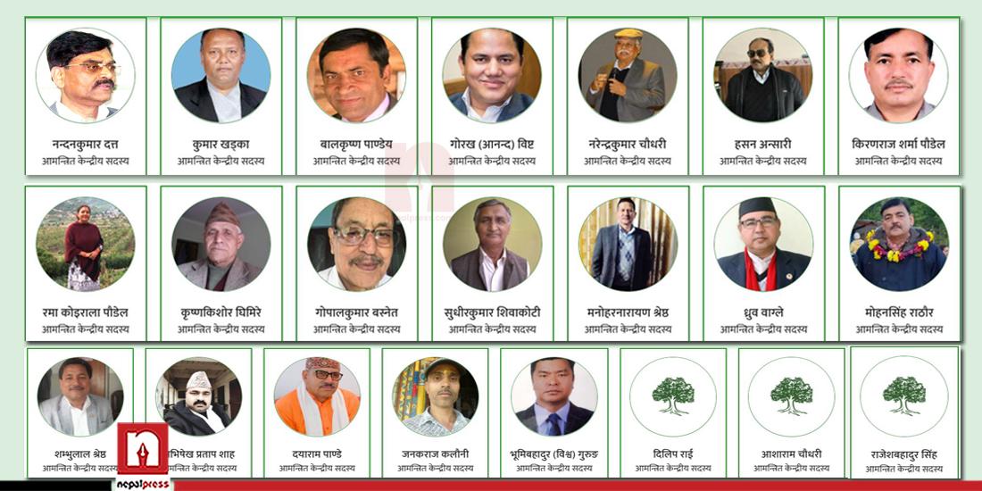 कांग्रेसका २२ आमन्त्रित केन्द्रीय सदस्यद्वारा सामूहिक राजीनामा घोषणा (सूचीसहित)