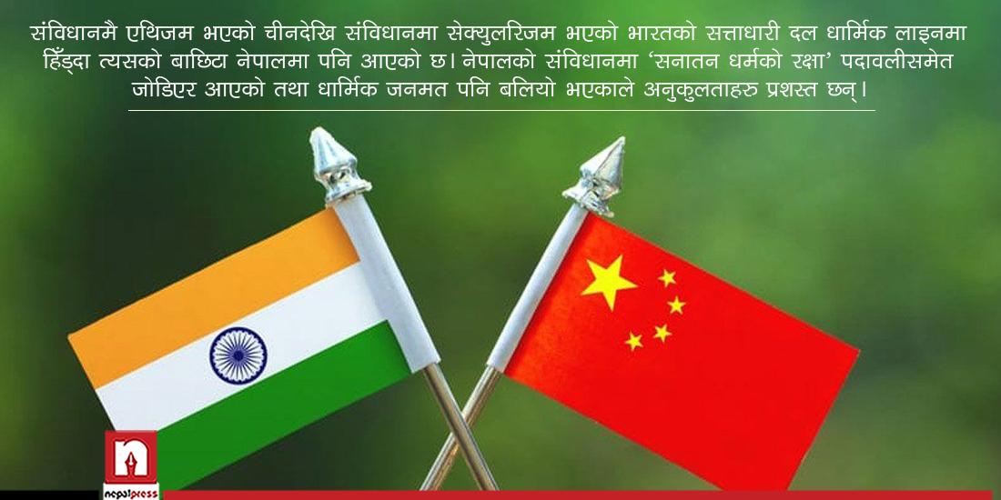 भारत-चीनको बाछिटाः नेपालमा 'कन्जरभेटिभ' शक्ति शीर उठाउँदै
