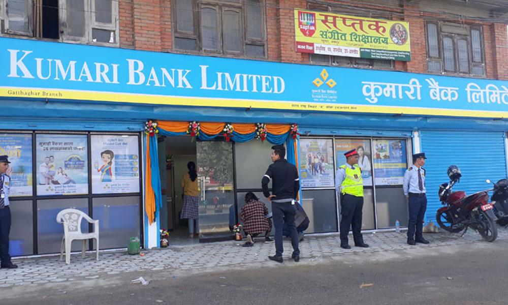 कुमारी बैंकद्वारा ८.६७ प्रतिशत लाभांश घोषणा
