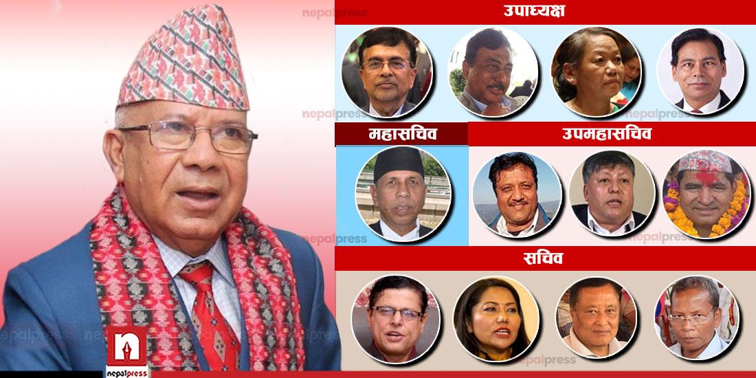 चार उपाध्यक्षसहित नेकपा एसका पदाधिकारी चयन–महासचिवमा बेदुराम भुसाल (सूचीसहित)