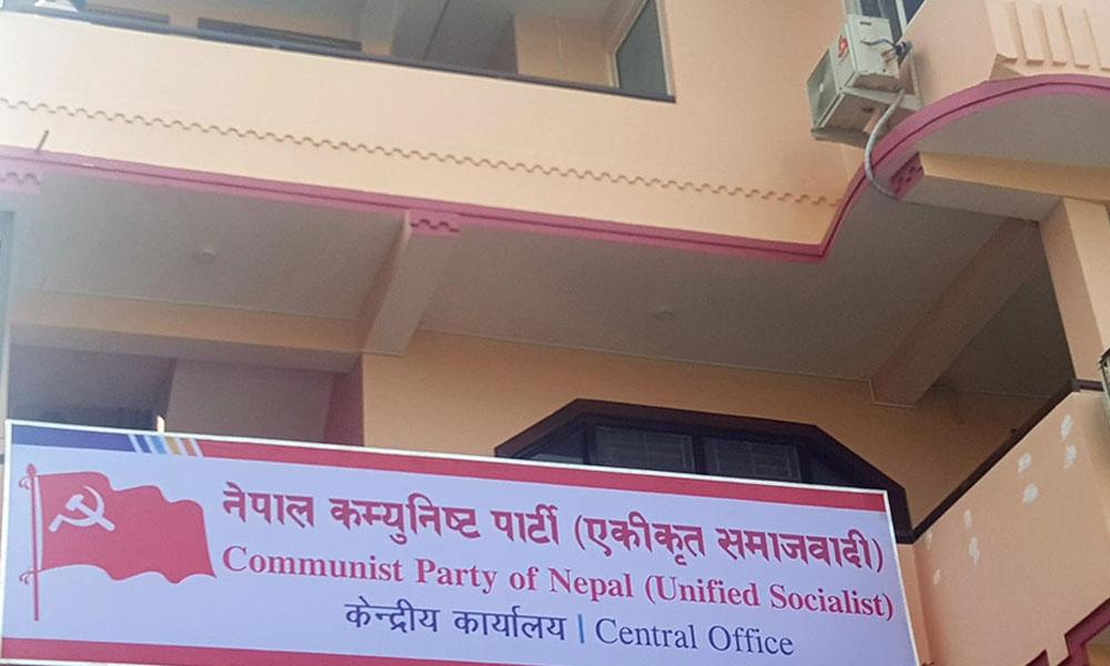 नेकपा एस भोलि नयाँ कार्यालयमा सर्दै, माधव नेपालले उद्घाटन गर्ने