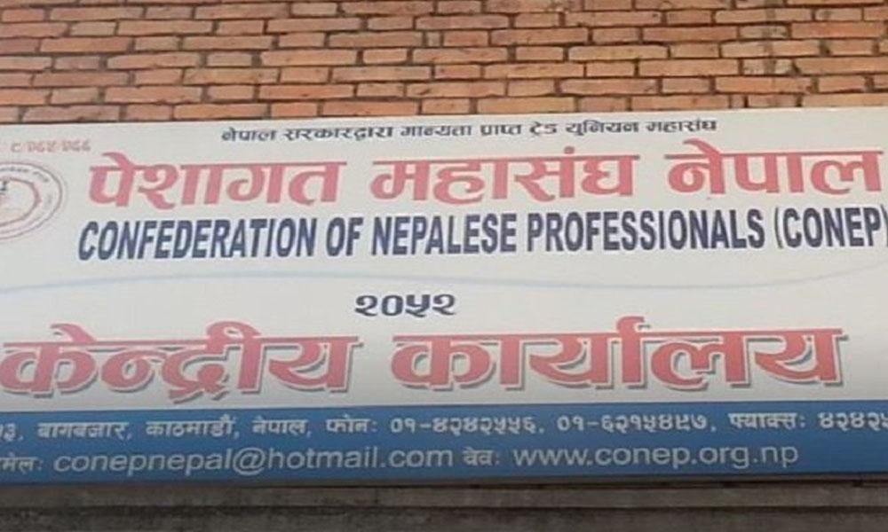 पेशागत महासंघ पनि विभाजित, नेकपा एसनिकट यी हुन् पदाधिकारी (सूचीसहित)