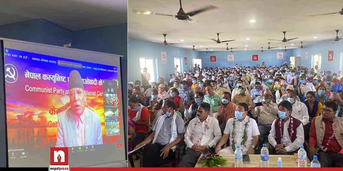 लुम्बिनी प्रदेशका कार्यकर्तालाई प्रचण्डको भर्चुअल प्रशिक्षण