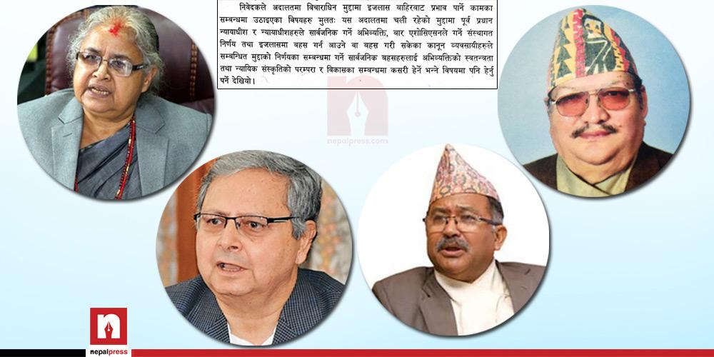 चार पूर्वप्रधानन्यायाधीशको 'सडक इजलास'बारे पनि सर्वोच्चले फैसला दिने