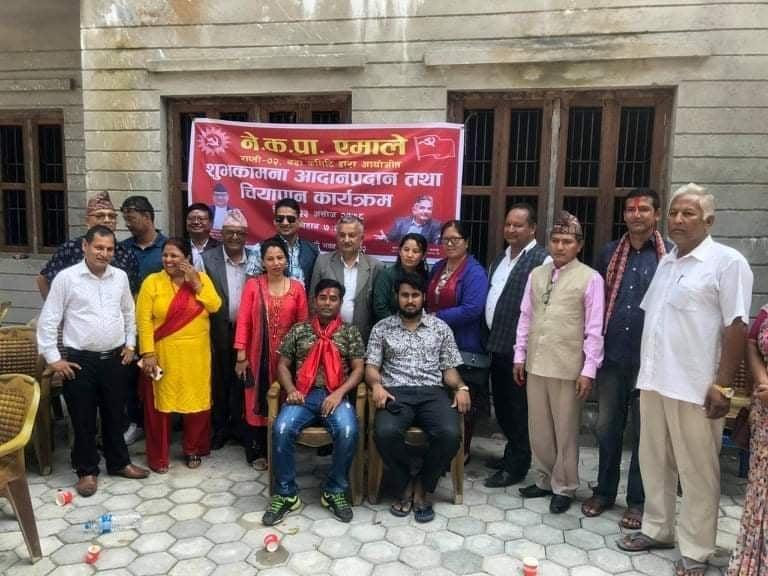 प्रचण्ड चितवन आएकै दिन माओवादी केन्द्रका नेतासहित ४५ जना एमालेमा प्रवेश