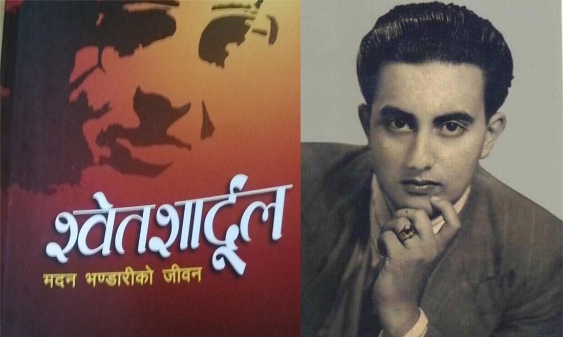 मदन भण्डारीलाई भरतशमशेरको धाकः म तिमीभन्दा चौबर क्रान्तिकारी !